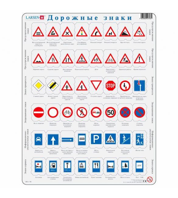 Пазлы Знаки дорожного движения